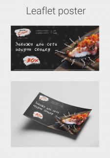 Дизайн рекламной листовки/плаката