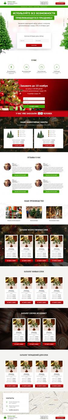 Верстка сайта новогодних елок