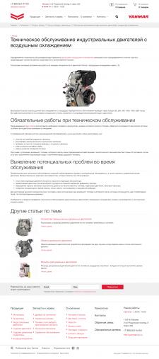 Техническое обслуживание индустриальных двигателей
