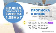 Баннер Прописка в Киеве