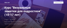 """Курс """"Визуальные заметки для подростков"""""""