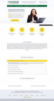 Шаблон для сайта на Wordpress