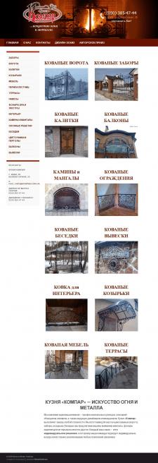 Интернет-магазин Кузни Компар
