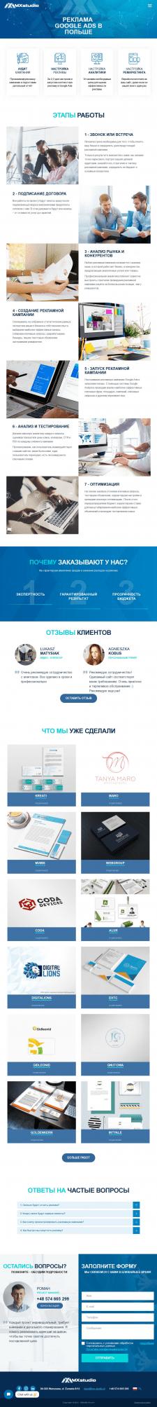 Услуги IT агентства
