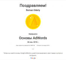 Основы AdWords