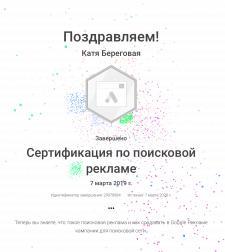 Сертификация по Google Рекламе