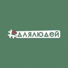 Логотип для медицинской информационной системы