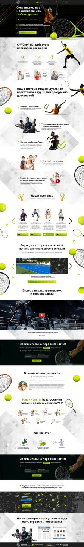 Теннис Лендинг