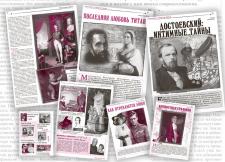 Дизайн и верстка журнала. 2 цвета