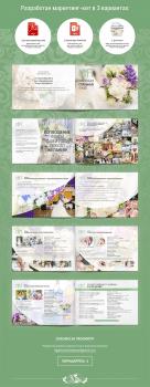 Дизайн презентации для садебного агентства