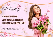 Баннер для VKontakte Бутик цветов Melissa