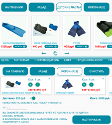 Приложение-киоск для https://www.swimsales.ru