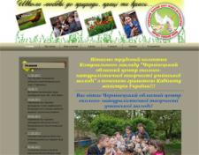Сайт екоцентра