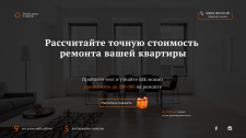 Design of the first screen of quiz Ремонт квартир
