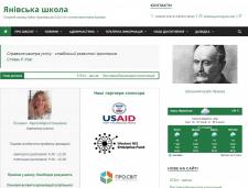 Створення та супровід сайту школи