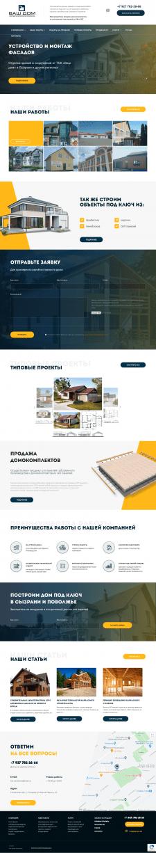 """Торгово-строительная компания """"Ваш Дом"""""""