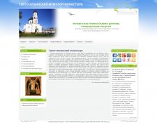 Свято-Ильинский мужской монастырь