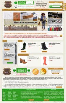 """""""Под ключ"""" - Интернет-магазин обуви"""
