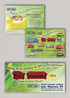 Бигборд и рекламные листовки