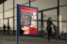 Баннер для магазина профессиональной косметики