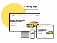 Landing Page для таксопрака