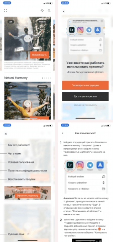 ‎Filteroom – Персеты Лайтрум  (IOS & Android)