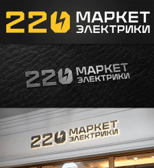 Разработка логотипа 220 Маркет Электрики