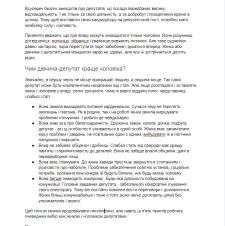Пример статьи на украинском языке