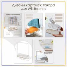 Карточки товара для Wildberries