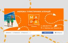 "Туристическое агентство ""Mapa"""
