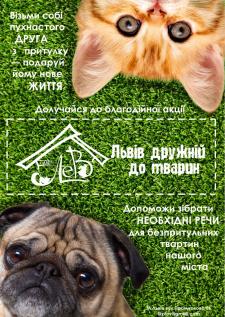 Эко-плакат в в защиту животных
