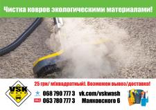 Плакат для Автомойки VSK