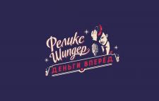 Логотип для Феликса Шиндера и Деньги вперед