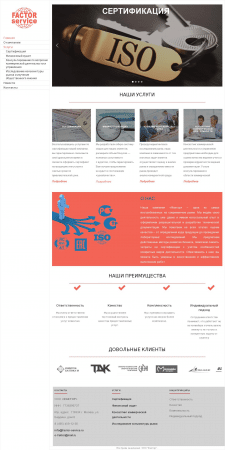 Сайт компании по сертификации