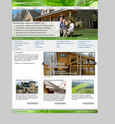 Сайт строительной компании с каталогом