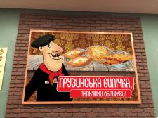 "Плакат ""Грузинская кухня"" перед кафе"