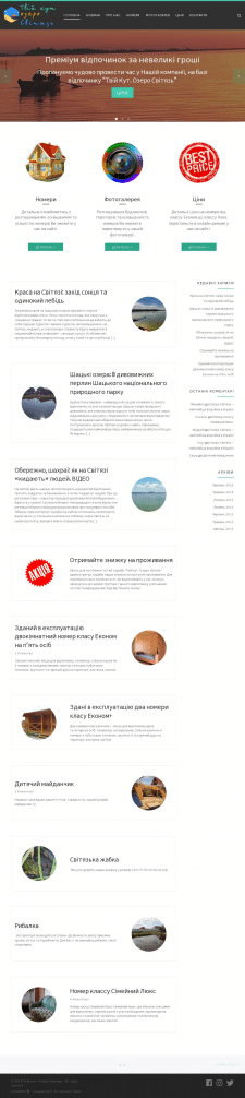 Редизайн сайту на WordPress