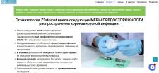 Работа cтоматологии Z3stomat в период карантина