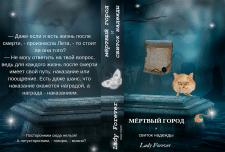 """Обложка на книгу: """"Мёртвый город и свиток надежды"""""""