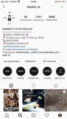 Барбершоп Idealist