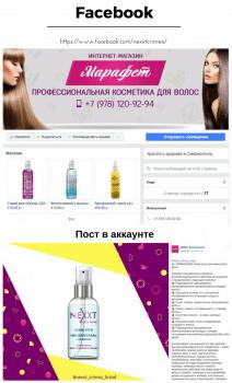 Профессиональная косметика для волос / Facebook