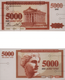 Армянская валюта номиналом 500 драм (1995 г.)