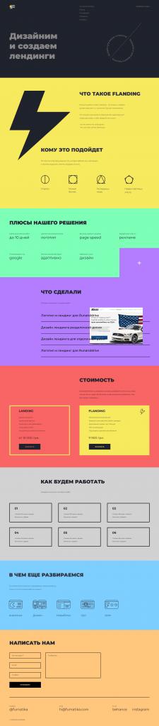 Дизайн лендинга для веб студии