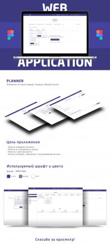 Приложение Планировщик