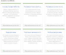 Все экзамены по Google Adwords