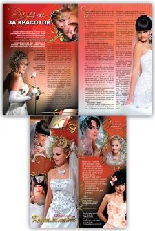 Модули в журнал для салона красоты