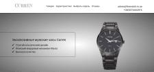 Landing Page  по продаже часов.