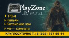 Визитки Play Zone
