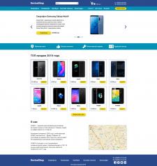Дизайн главной страницы интернет магазина!