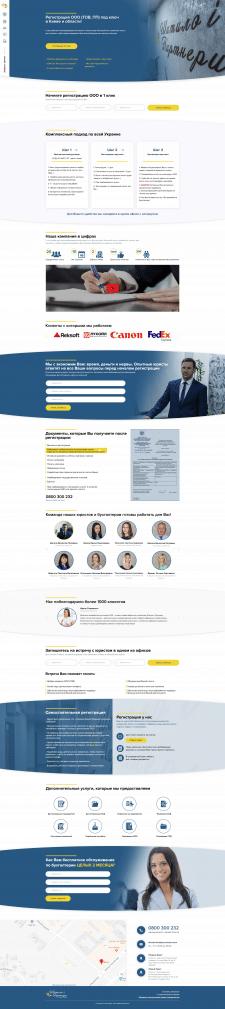 Дизайн 3 landing page для юридической компании